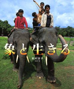 象と生きる