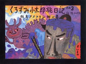 紙芝居 くろずみ小太郎旅日記 その3 妖鬼アメフラシ姫の巻