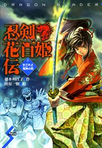 忍剣 花百姫伝(1) めざめよ鬼神の剣