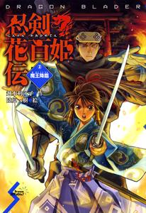 忍剣 花百姫伝(2) 魔王降臨