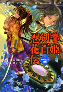 忍剣 花百姫伝(3) 時をかける魔鏡