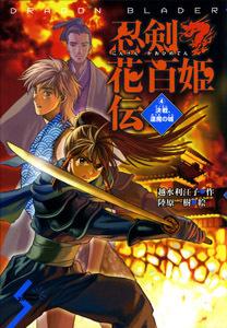 忍剣 花百姫伝(4) 決戦、逢魔の城