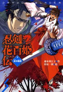 忍剣 花百姫伝(5) 紅の宿命