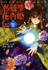 忍剣 花百姫伝(6) 星影の結界