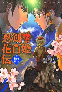 忍剣 花百姫伝(7) 愛する者たち