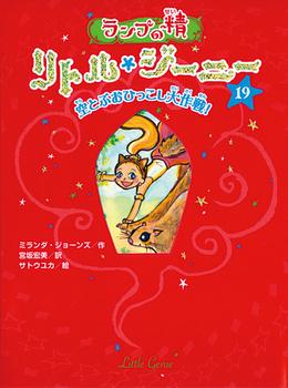ランプの精 リトル・ジーニー(19) 空とぶおひっこし大作戦!