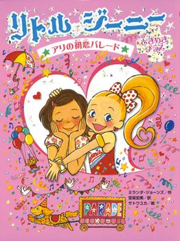 ランプの精 リトル・ジーニー(21) リトル・ジーニーときめきプラス アリの初恋パレード