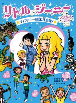 ランプの精 リトル・ジーニー(22) リトル・ジーニーときめきプラス ティファニーの恋に注意報!