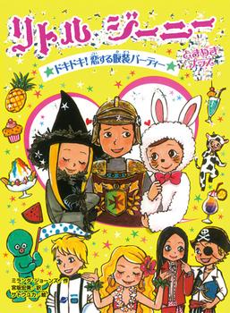 ランプの精 リトル・ジーニー(23) リトル・ジーニーときめきプラス ドキドキ!恋する仮装パーティー