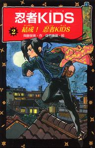 忍者KIDS(2) 結成! 忍者KIDS [図書館版]