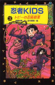 忍者KIDS(3) トビーの忍術修業 [図書館版]