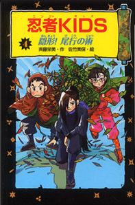 忍者KIDS(4) 隠形! 尾行の術 [図書館版]