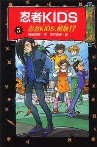 忍者KIDS(5) 忍者KIDS、解散!? [図書館版]