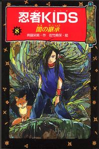 忍者KIDS(8) 闇の継承 [図書館版]