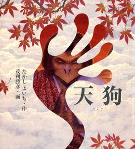 妖怪伝(2) 天狗