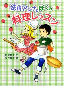 妖精アンナとぼくの料理レッスン