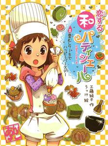 恋する和パティシエール(2) 栗むしケーキでハッピーバースデー