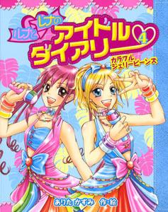ルナとレナのアイドルダイアリー(4) カラフルジェリービーンズ