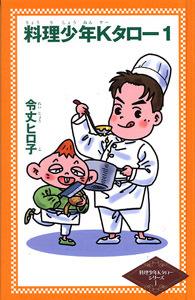 料理少年Kタロー(1) 料理少年Kタロー