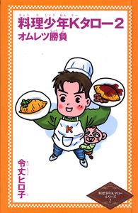 料理少年Kタロー(2) オムレツ勝負