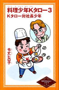料理少年Kタロー(3) Kタロー対社長少年