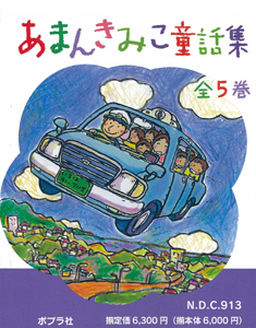 あまんきみこ童話集(全5巻)