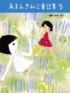 あまんきみこ童話集(5)