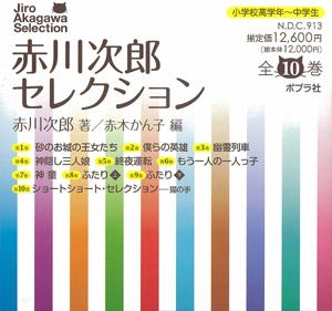赤川次郎セレクション(全10巻)