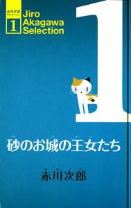 赤川次郎セレクション(1) 砂のお城の王女たち