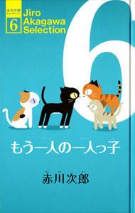 赤川次郎セレクション(6) もう一人の一人っ子
