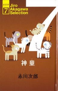 赤川次郎セレクション(7) 神童
