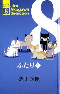 赤川次郎セレクション(8) ふたり 上