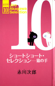 赤川次郎セレクション(10) ショートショート・セレクション—猫の手