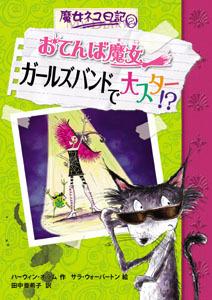 魔女ネコ日記(2) おてんば魔女 ガールズバンドで大スター!?