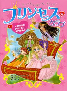 プリンセス・クラブ(1) とびきりのプリンセス、あつまれ!
