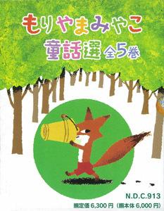 もりやまみやこ童話選(全5巻)