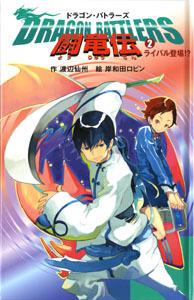 闘竜伝(2) ライバル登場!? [図書館版]