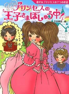 恋するプリンセスの7つのお話 プリンセスの「王子さまぼしゅう中!」