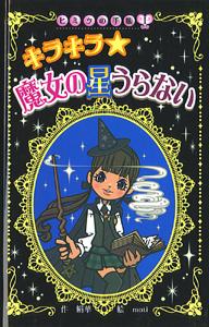 ヒミツの手帳(1) キラキラ 魔女の星うらない [図書館版]