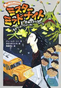 Mr.MIDNIGHT(1) ミスターミッドナイト 恐怖のスクールバス・生きているハンバーガー