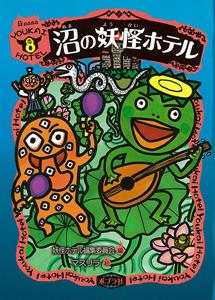 妖怪ホテル(8) 沼の妖怪ホテル