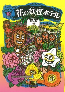 妖怪ホテル(10) 花の妖怪ホテル