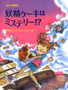 おばけ美術館(2) 妖精ケーキはミステリー!?