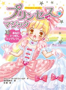 プリンセス☆マジック(1) ある日とつぜん、シンデレラ!