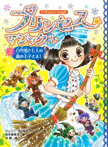プリンセス☆マジック ティア(2) 白雪姫と七人の森の王子さま!