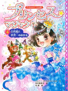 プリンセス☆マジック ティア(4) 白雪姫と世界一のなかま