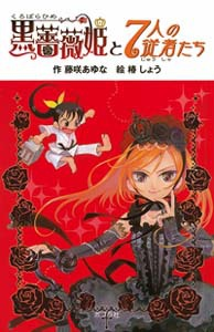 黒薔薇姫(1) 黒薔薇姫と7人の従者たち [図書館版]