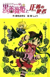 黒薔薇姫(2) 黒薔薇姫と正義の使者 [図書館版]