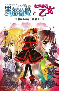 黒薔薇姫(7) 黒薔薇姫となやめる乙女 [図書館版]