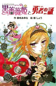 黒薔薇姫(8) 黒薔薇姫と勇者の証 [図書館版]